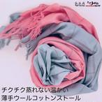 チクチクしないストール 蒸れずに首元を優しく温めます。糸から日本製が誇らしい逸品です