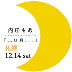 【札幌公演】 内田もあワンマンライブツアー2019 『三日月。。。』2019年12月14日(土)