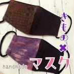 送料無料!手作り布マスク 洗える立体マスク着物×デニムのツートン