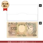 ★送料無料★まとめ買い!柴犬紙幣【抗菌】マスクケース 3枚入り×3セット(計9枚入り)