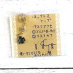 【和香月歌】ネックレストップ・マスクチャーム2wayアクセサリー(アクア)/マスクチャーム