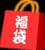 2021年 福袋 オンライン先行販売2020年12/20日正午販売開始