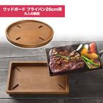 大人の鉄板 ウッドボード フライパン 26cm用 キャンプ 用品 キャンピング アウトドアグッズ 日本製 キッチン用品