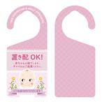 置き配OK 赤ちゃんが寝ています(ピンク)[0039] 【全国送料無料】 ドアノブ ドアプレート メッセージプレート