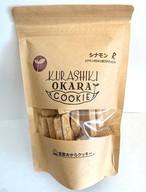 倉敷おからクッキー(シナモン)