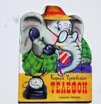 ロシアの絵本  象と電話