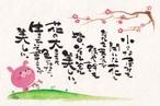 ポストカード『小さなつぼみも 開いた花も・・・』