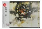 和綴じノート A5(風神雷神)