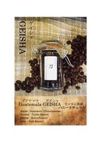 グアテマラ ゲイシャGEISHA セイラン農園 ハニーナチュラル  24g / bottle