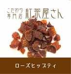 【¥2160以上でメール便送料無料】ローズヒップティ 茶葉 50g×1袋