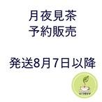予約販売専用 『月夜見茶』(リーフタイプ)