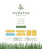 sodatsuプロテイン【プレーン味】