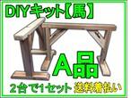『送料着払い』DIYキット【馬】A品 カミヤ先生考案の作業台