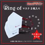Ring of マスク 2枚入り