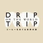 「 DRIP ON THE WORLD TRIP / コーヒーめぐる世界の旅 」 ー 毎月 200g 1,350円(本体1,250円+税100円)  ー【送料無料】