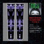 """タカハシヒロユキ× D/3 """"タイプ ゼロ ver2,0"""" ニーソ 紫×黒"""