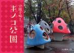 八画文化会館叢書vol.04 公園手帖2 キノコ公園