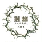 荆棘【九穗禾】