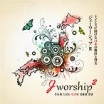 CD 【日本語+韓国語】 Jworship 2 主イエスに捧げる日本の敬拝と賛美 (2CD)