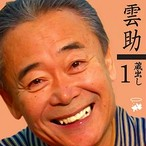 五街道雲助 「雲助 蔵出し1」(2枚組CD) キントトレコード