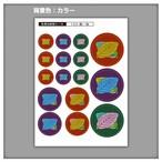 家紋ステッカー 違い柏 | 5枚セット《送料無料》 子供 初節句 カラフル&かわいい 家紋ステッカー