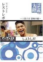 マチョ熱大陸DVD(Vol.2)