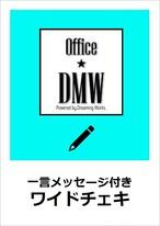 ワイド一言メッセージ付きチェキ【8/14~8/16受付分】