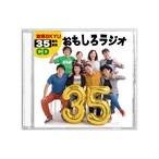 35周年記念CD「おもしろラジオ」