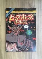 【BOOK】ヒップホップ家系図 vol.2