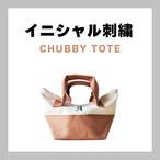 CHUBBY TOTE イニシャル刺繍