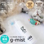 獣医師推薦 ペット用 消臭・除菌スプレーg-mist(ジーミスト) 無臭 次亜塩素酸水