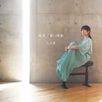 New single 『晩夏 / 蒼い残像』