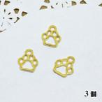 【アクセサリーパーツ】肉球ミニチャームチベットスタイル(ゴールド)3個【ハンドメイド】