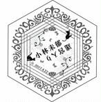 MV「迷宮入り」DVD先行販売