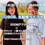CO906.生配信ライブ Vol.5(1週間限定見逃し配信付き)