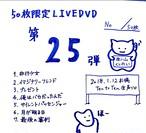 50枚限定LIVEDVD第25弾(7曲入り)