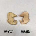 タツノオトシゴのブローチ【あやのき】