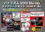 Blu-rayコンプリートセット/舞台『青春歌闘劇バトリズムステージVOID』
