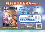 """月刊KODERA2019年8月号 夏のお供に""""バカムスコ扇風機""""付き"""