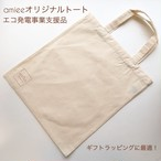 【ギフトラッピングバッグ】amieeオリジナルトート | エコ発電事業支援品 | 無漂白コットン100%