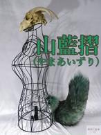 くるりん☆けもののしっぽ(山藍摺) kz-261