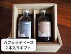 寒河江珈琲カフェラテベース2本入りギフト(専用BOX入り)