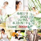 小川エリランダムブロマイド2021(ポストカードサイズ)