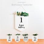 再入荷!!【送料無料】バースデー タペストリー 1歳 2歳 3歳 100日 誕生日 飾り付け グリーン ガーランド