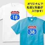 bt-002 誕生日に!ルート66風Tシャツ