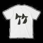 竹*Tシャツ