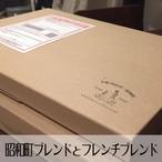 昭和町ブレンドとフレンチブレンド 200g×各1袋 (クリックポスト配送)