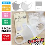 【即納】お得な+3枚 15枚セット +3枚で18枚 洗えるウレタンマスク 選べるカラー(ホワイト ライトグレー)メンズ レディース 兼用 大量購入OK