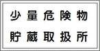 少量危険物貯蔵取扱所(2行)スチール普通山 SM39