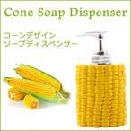 【即納】ソープディスペンサー コーン とうもろこし 詰め替え容器 キッチン雑貨 バス用品 z-041c